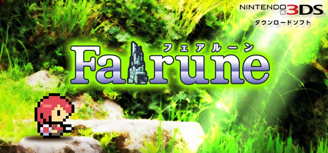 fairune-01