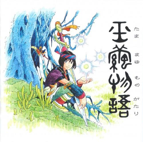Et la pochette du CD pour les soundtrack du jeu pour terminer