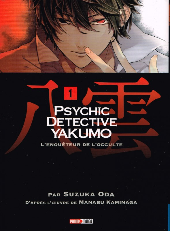 Psychic détective Yakumo, tome 1