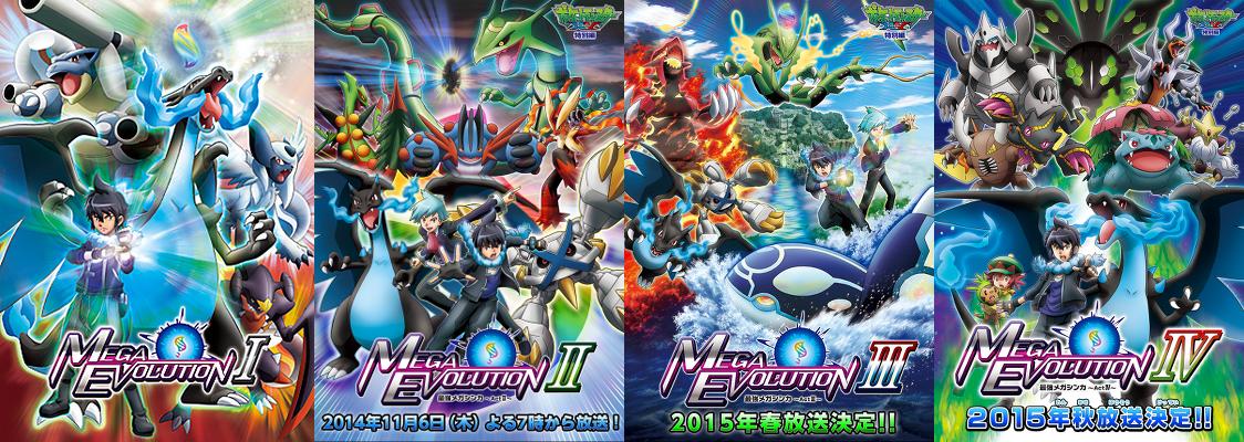 Les affiches des 4 épisodes de la série