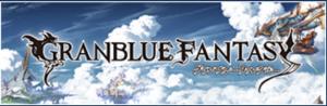 Gran Blue Fantasy The Animation - logo