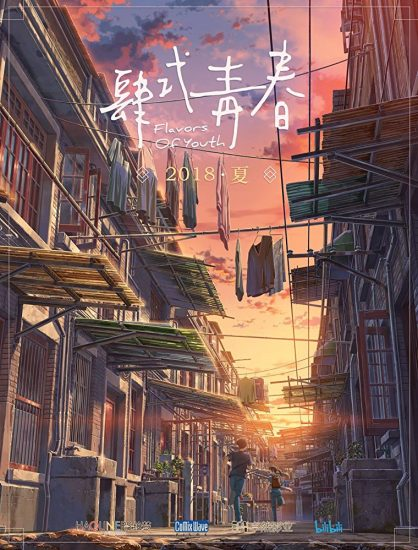 Flavors of Youth - affiche